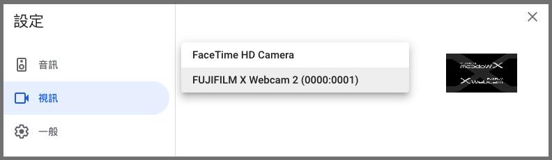 選擇 FUJIFILM X Webcam 作為輸入訊號