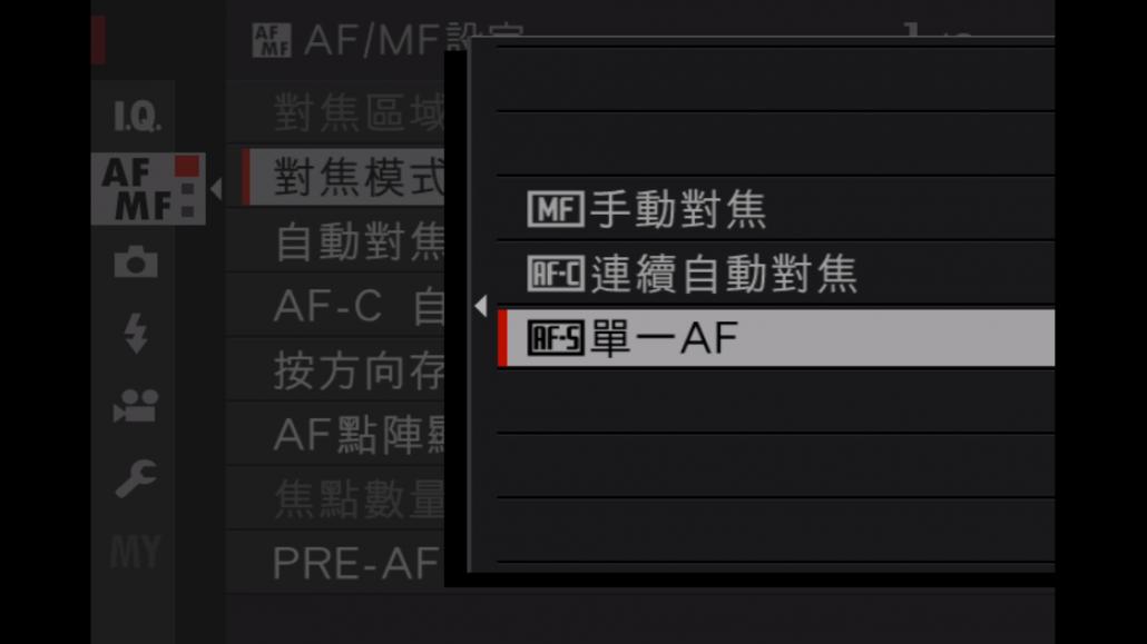 將對焦模式切換到 AF-S 單一自動對焦模式