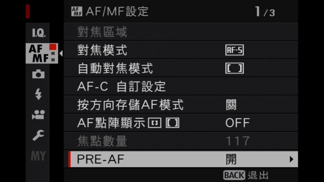 確認PRE-AF是開啟的狀態
